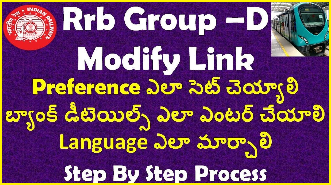 RRB  Group d Secunderabad online MODIFICATIONS 2018