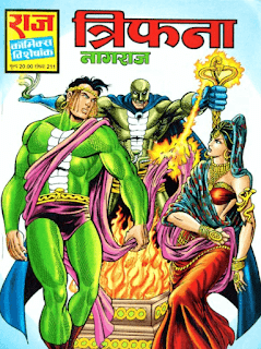 Trifana-Nagraj-Comics-In-Hindi-Free-Download