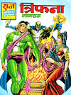 त्रिफना : नागराज कॉमिक्स पीडीऍफ़ पुस्तक  | Trifana : Nagraj Comics In Hindi PDF Free Download