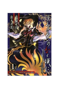 Umineko no Naku Koro ni Episode 2: Turn of the Golden Witch