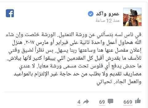 """عمرو واكد """"ورشة التمثيل خلصت وهحاول اعمل واحدة تانية ومحدش يدفع اي فلوس """""""