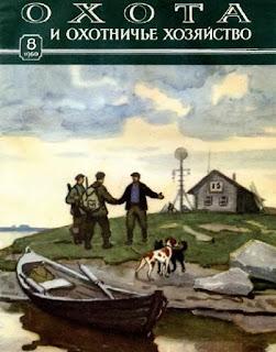 Охота и охотничье хозяйство №8 за 1960 год