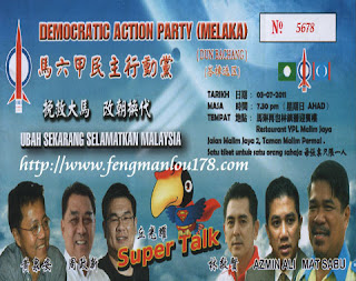 马六甲民主行动党晚宴