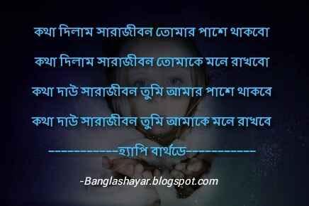Subho Jonmodin Bangla Kobita
