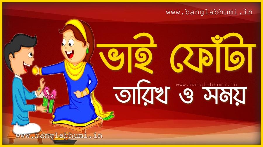 Bhai Phonta Date & Time in India, Bhai Phonta Bengali Calendar
