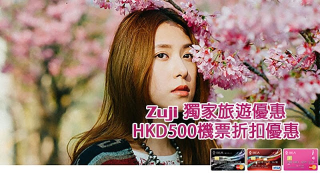 忽然加碼!Zuji 訂機票優惠碼,用東亞咭付卡付款即減HK$500,名額只有600個。