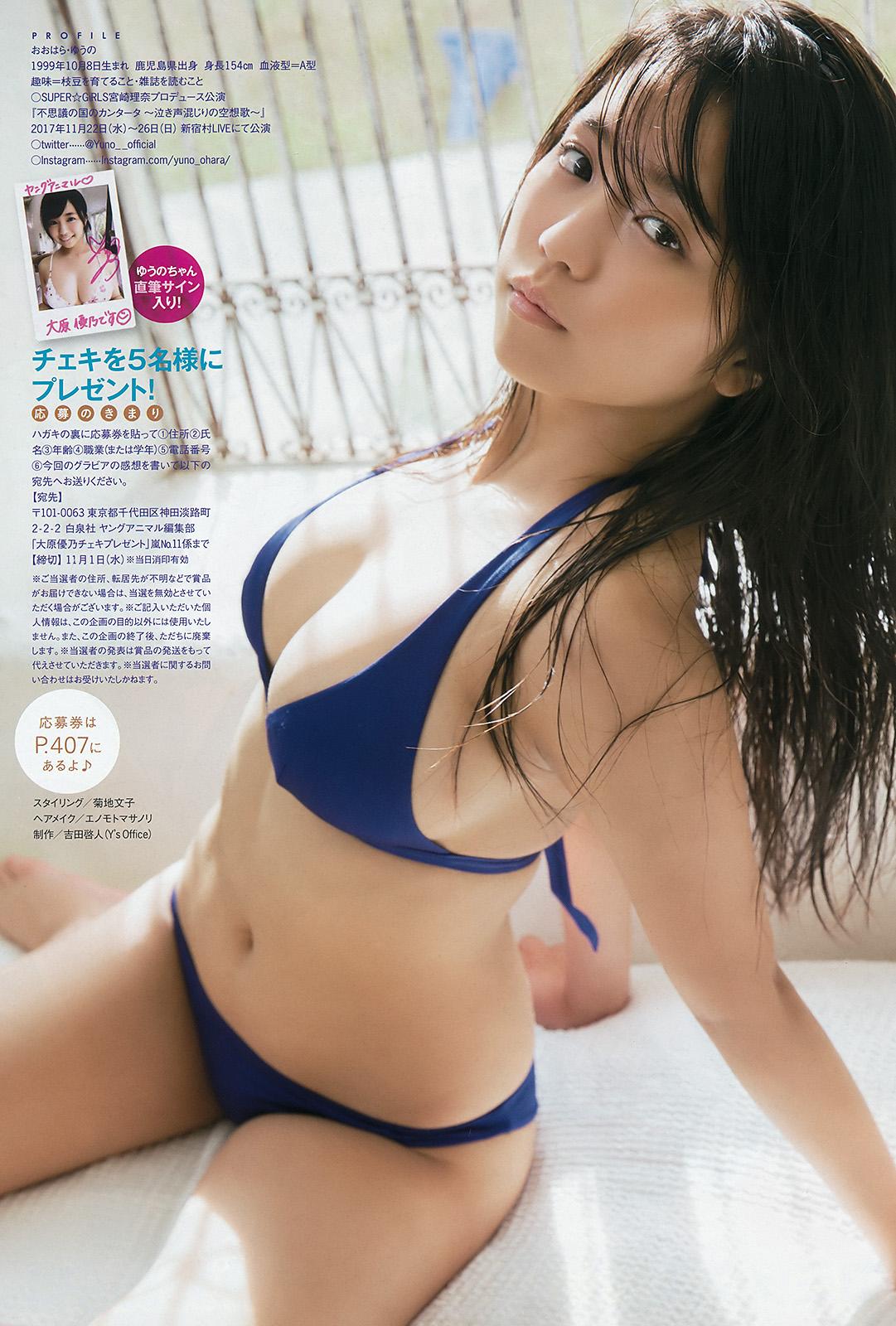 Ohara Yuno 大原優乃, Young Animal Arashi 2017.11 (ヤングアニマル嵐 2017年11月号)