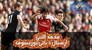 الننى يتصدر قائمة أرسنال للقاء باتى بوريسوف فى الدوري الأوروبى