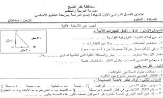 امتحان علوم للصف الثالث الإعدادي الترم الأول محافظة كفر الشيخ