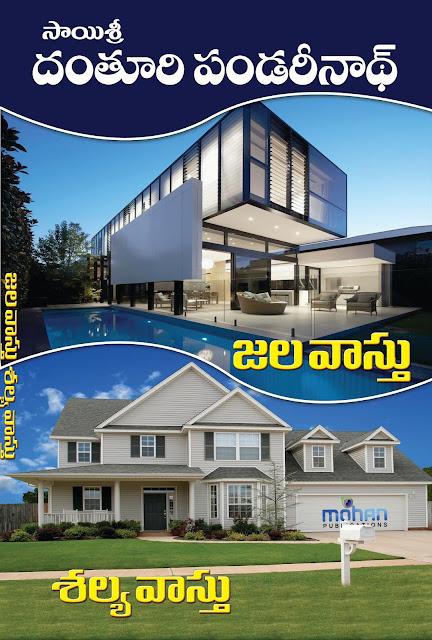 జలవాస్తు శల్యవాస్తు సాయిశ్రీ దంతూరి పండరీనాధ్ | Sai Sri Danthuri Pandarinadh | GRANTHANIDHI | MOHANPUBLICATIONS | bhaktipustakalu