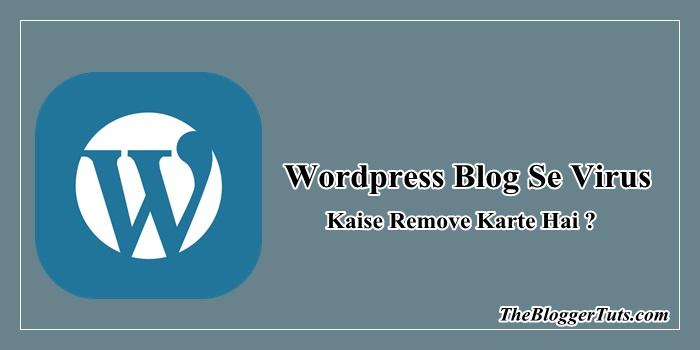 वर्डप्रेस ब्लॉग में वायरस कैसे स्कैन करते हैं.