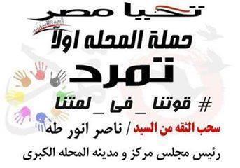 اهالي المحلة يجمعون توقيعات لاقالة رئيس مركز المدينة