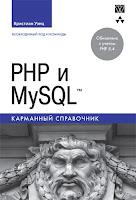 книга «PHP и MySQL. Карманный справочник»