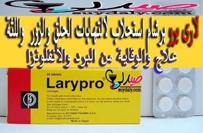 لارى برو Larypro أقراص استحلاب لعلاج التهابات الفم والحلق واللثة للحامل والمرضعة والأطفال الجرعة والسعر في 2020