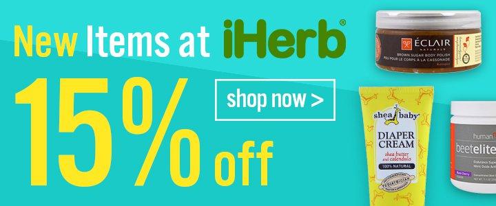 รีวิว iHerb สินค้ามาใหม่ ลดเพิ่ม 15%