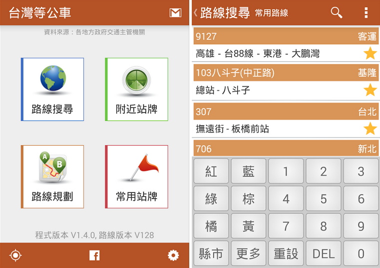 台灣等公車 APK / APP 下載 [ Android/iOS APP ]