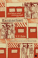 Karmachari by VP Kale (Age: 10+ years)