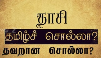 Thaasi Tamizh Sollaa..? | News 7 Tamil