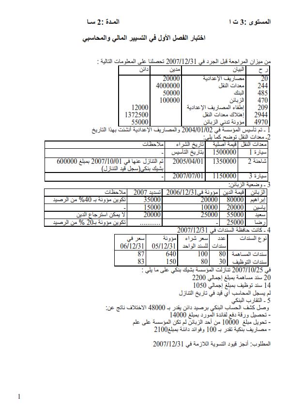 اختبار في مادة التسيير المحاسبي و المالي للسنة الثالثة ثانوي الفصل الاول