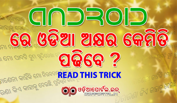 Trick: How To Read *ODIA* Texts in Android Browser (Step by Step Step With Picture)