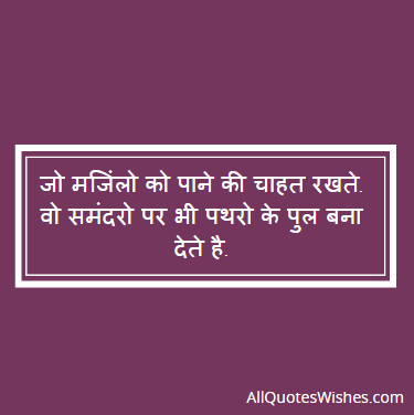 2 Line Hindi Status For Whatsapp