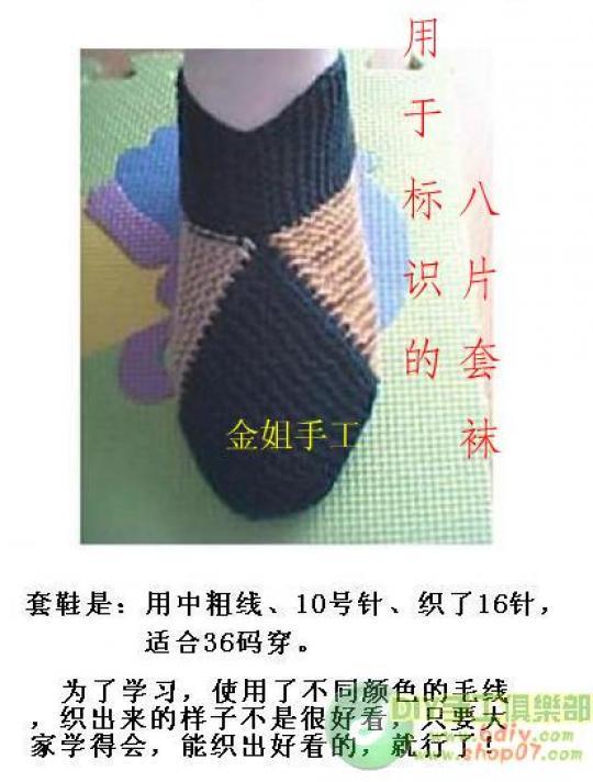 """Calcetines con """"Cuadrados"""" de Crochet"""