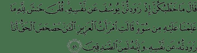 Surat Yusuf Ayat 51