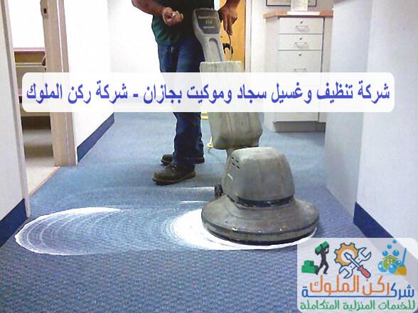 شركة تنظيف موكيت و سجاد بجازان 0500347335