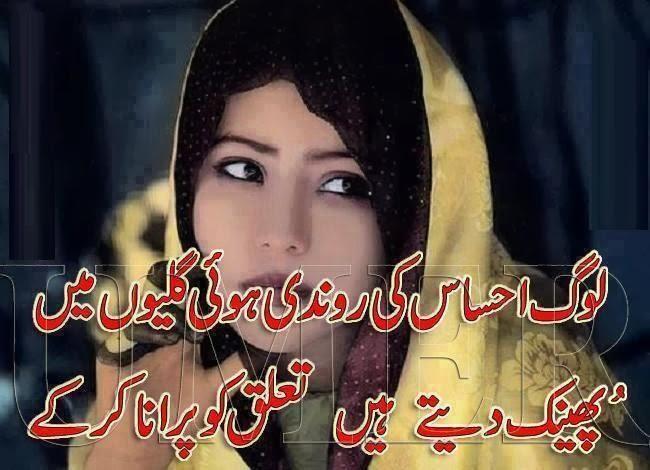 Urdu Love Wasi Shah Poetry