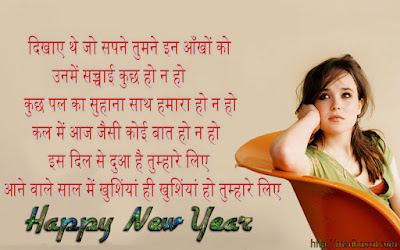 New Year statu In Hindi