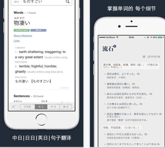 iPhone支援發音還有例句的免費日語字典MOJi 辭書 - 日語學習網-從現在開始學日文-日文學習App更新中