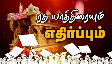 Rama Rajya Rathayatra and protests against it in TN#Rathayatra