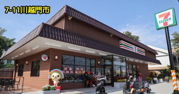 台中北屯|7-11川越門市|北屯特色超商|日本風江戶小木屋建築|穿越古今的小7