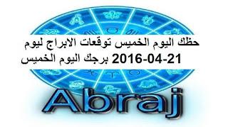 حظك اليوم الخميس توقعات الابراج ليوم 21-04-2016 برجك اليوم الخميس