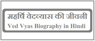 Ved Vyas Biography in Hindi