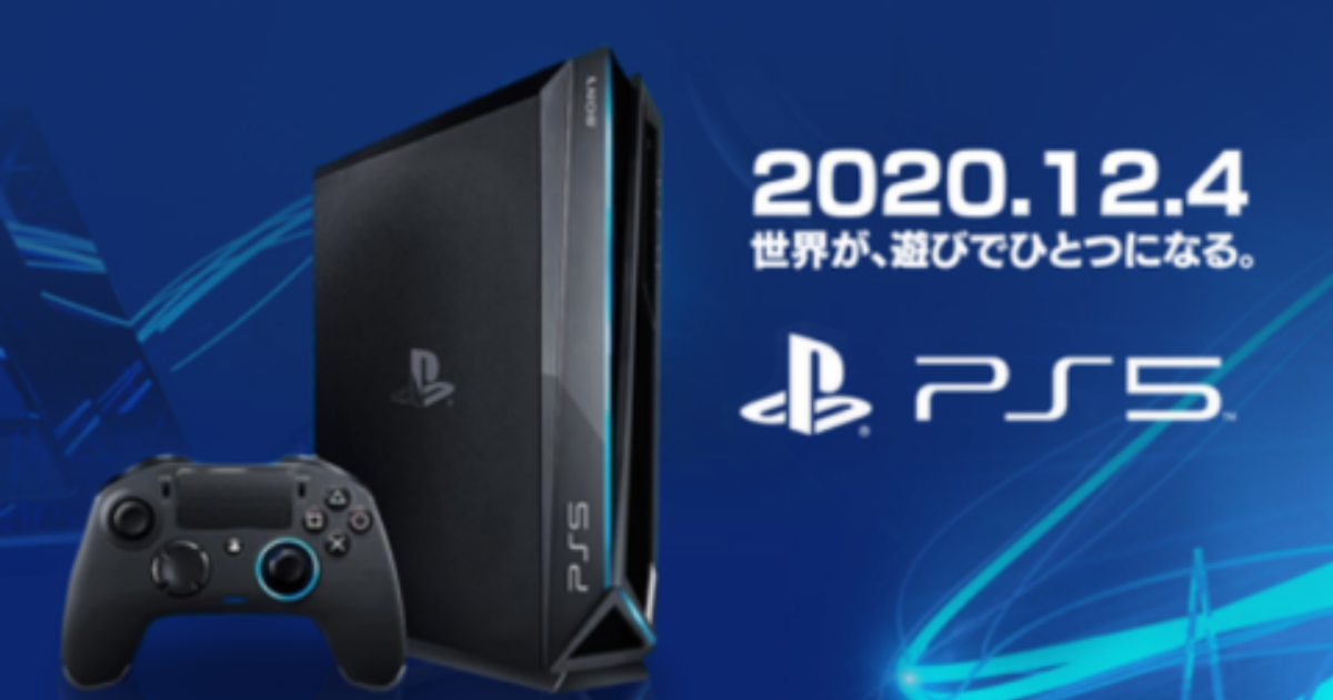 PS5 Warm-up Poster Announced: Launching on March 20 And Will Be Released On December 4th 2020