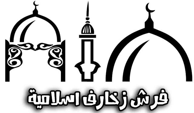 فرش فوتوشوب زخارف اسلامية