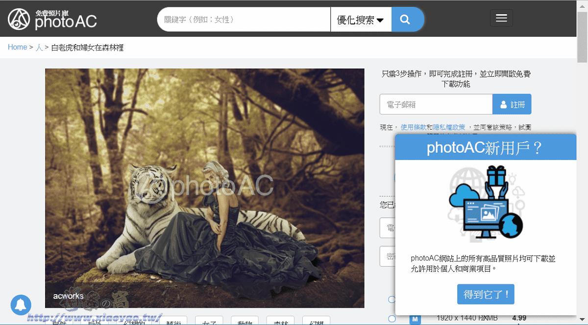 PhotoAC 日本圖庫 18 萬張的免費照片