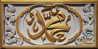 Kaligrafi muhammad dibuat dari batu alam paras jogja atau batu putih