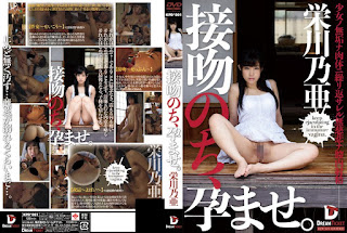 KPD-001 Chi Kiss, Then Conceived Eikawa Noa