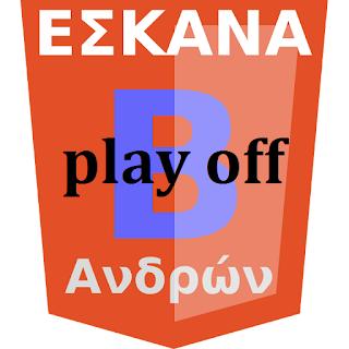 Β΄ ΑΝΔΡΩΝ PLAY OFF -OUT