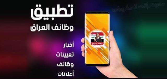 https://www.rftsite.com/2018/12/app-jobs-Iraq.html