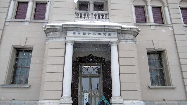 北海道 日本銀行旧小樽支店金融資料館