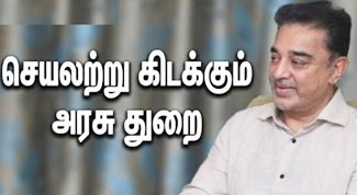 Kamal Haasan Speech Against TN Govt | Makkal Neethi Maiyam