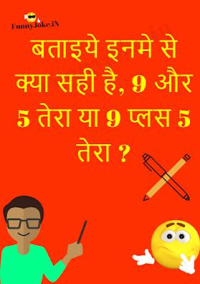 Bataiye Inme Se Kya Sahi Hai, 9 or 5 Tera Ya 9 plus 5 Tera ?