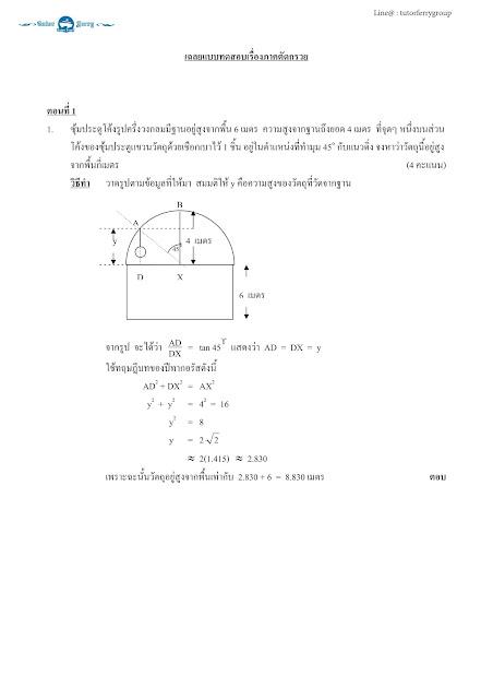 โจทย์คณิตศาสตร์ เรื่องภาคตัดกรวยพร้อมเฉลยและวิธีทำ