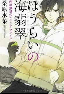 西原無量のレリック・ファイルシリーズ 第01巻 [Nishihara Muryou no Relic File Series vol 01]