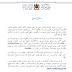 جديد الوضعية الإدارية لموظفي وزارة التربية الوطنية من خلال بلاغ الوزارة