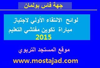 جهة فاس بولمان : لوائح المترشحين لاجتياز مباراة التفتيش التربوي 2015