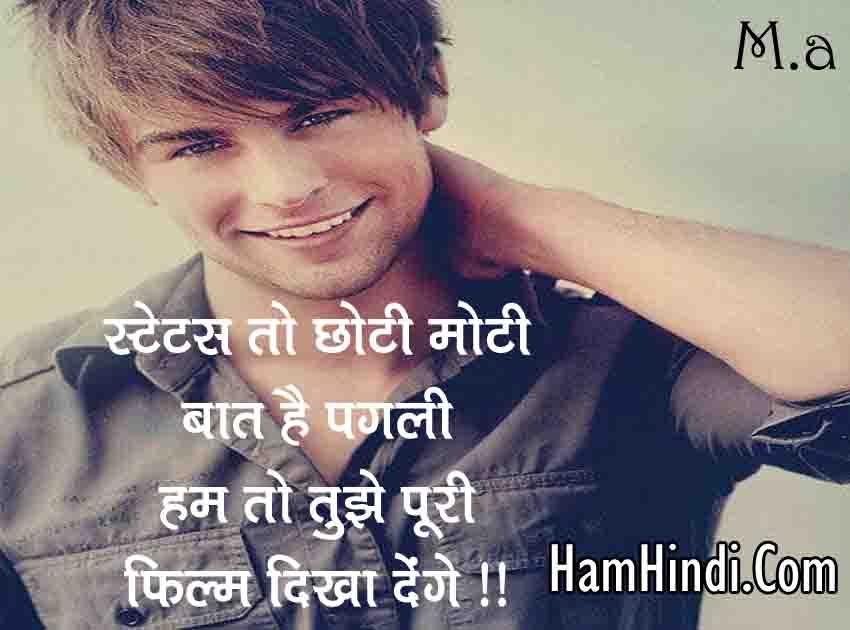 pagli status in hindi new 2019